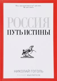 Rossija. Put istiny