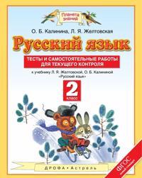 Russkij jazyk. 2 klass. Testy i samostojatelnye raboty k uchebniku L. Ja. Zheltovskoj, O. B. Kalininoj