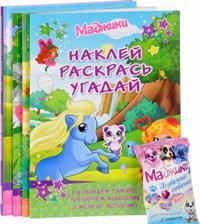 Madzhiki (komplekt iz 4 knig + igrushka)