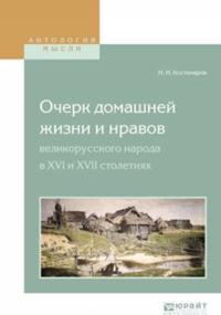Ocherk domashnej zhizni i nravov velikorusskogo naroda v XVI i XVII stoletijakh