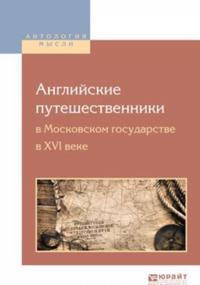 Anglijskie puteshestvenniki v moskovskom gosudarstve v XVI veke