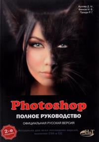 Photoshop. Polnoe rukovodstvo. Ofitsialnaja russkaja versija