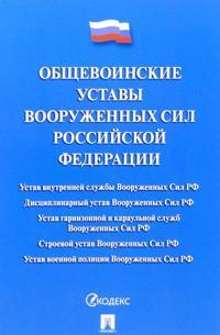 Obschevoinskie ustavy vooruzhennykh sil RF.Sbrnik normativ pravovykh aktov