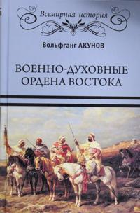 Voenno-dukhovnye ordena Vostoka