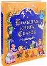 Bolshaja kniga skazok