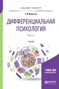 Differentsialnaja psikhologija v 2 ch. Chast 1. Uchebnik dlja bakalavriata i magistratury