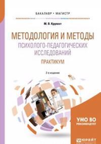 Metodologija i metody psikhologo-pedagogicheskikh issledovanij. Praktikum. Uchebnoe posobie dlja bakalavriata i magistratury