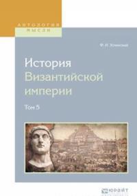 Istorija vizantijskoj imperii v 8 t. Tom 5