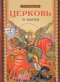 Tserkov i magija