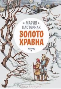 Zoloto Khravna