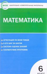 Matematika. 6 klass. Kontrolno-izmeritelnye materialy