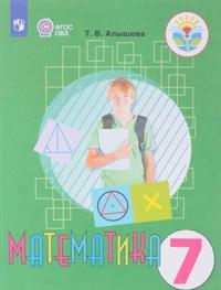 Matematika. 7 klass. Uchebnik