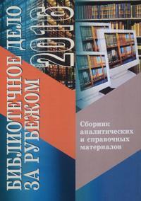 Bibliotechnoe delo za rubezhom - 2016