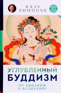Uglublennyj buddizm.(m/o)T.2.Ot Khinajany k Vadzhrajane
