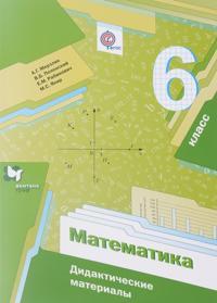 Matematika. 6klass. Didakticheskie materialy