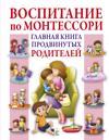 Vospitanie po Montessori. Glavnaja kniga prodvinutykh roditelej