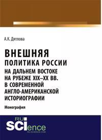 Vneshnjaja politika Rossii na Dalnem Vostoke na rubezhe XIX-XX VV. v sovremennoj anglo-amerikanskoj istoriografii