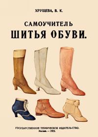 Samouchitel shitja obuvi. Rukovodstvo dlja samostojatelnago izuchenija
