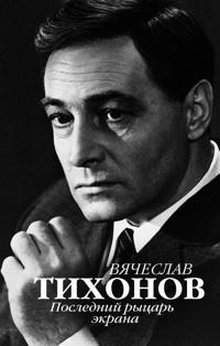 Vjacheslav Tikhonov. Poslednij rytsar ekrana