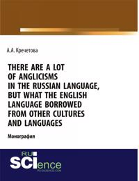 There are a lot of Anglicisms in the Russian language, but what the English language borrowed from other cultures and languages