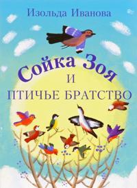 Sojka Zoja i ptiche bratstvo