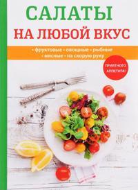 Salaty na ljuboj vkus