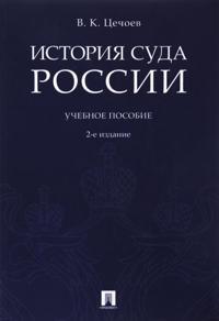 Istorija suda Rossii. Uch.pos.