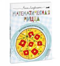 Matematicheskaja pitstsa