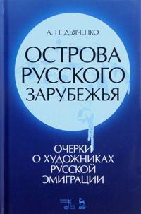 Ostrova russkogo zarubezhja (ocherki o khudozhnikakh russkoj emigratsii). Uchebnoe posobie