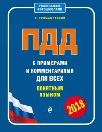 PDD s primerami i kommentarijami dlja vsekh ponjatnym jazykom (redaktsija 2018 goda)