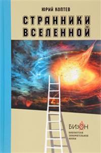 Stranniki vselennoj -  - böcker (9785990580855)     Bokhandel