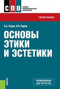 Osnovy etiki i estetiki (dlja SPO)