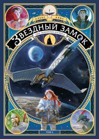 Zvezdnyj zamok. 1869: pokorenie kosmosa. Tom 2