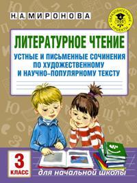 Literaturnoe chtenie. Ustnye i pismennye sochinenija po khudozhestvennomu i nauchno-populjarnomu tekstu. 3 klass
