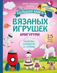 Bolshaja kniga VJAZANYKh IGRUSHEK v tekhnike amigurumi. Poshagovoe rukovodstvo so skhemami
