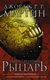 Tainstvennyj rytsar. Graficheskij roman