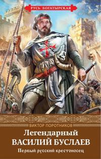 Legendarnyj Vasilij Buslaev. Pervyj russkij krestonosets