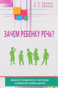 Zachem rebenku rech? Dialogi nevrologa i logopeda o razvitii osobykh detej