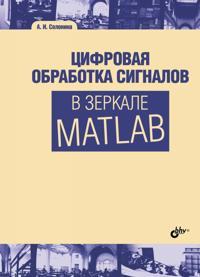 Tsifrovaja obrabotka signalov v zerkale Matlab