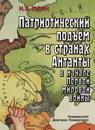 Patrioticheskij podem v stranakh Antanty v nachale Pervoj mirovoj vojny