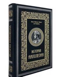 Istorija Napoleona (ekskljuzivnoe podarochnoe izdanie)