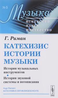 Katekhizis istorii muzyki. Istorija muzykalnykh instrumentov. Istorija zvukovoj sistemy i notopisanija