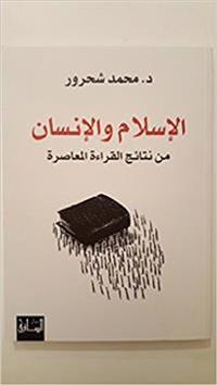 Al-Islam wa alisan (arabiska)