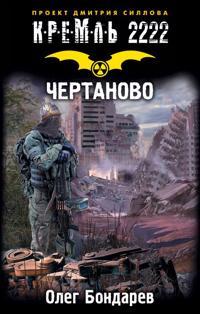 Kreml 2222. Chertanovo