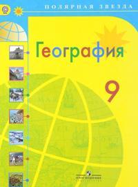 Geografija. 9 klass. Uchebnik