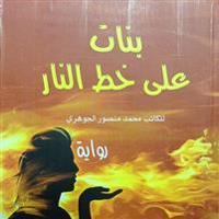 Banat ala khat alnar (arabiska)