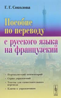 Posobie po perevodu s russkogo jazyka na frantsuzskij