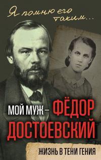 Moj muzh - Fedor Dostoevskij. Zhizn v teni genija