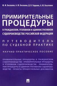Primiritelnye protsedury v grazhdanskom, ugolovnom i administrativnom sudoproizvodstve Rossijskoj Federatsii