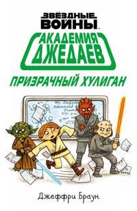 Akademija dzhedaev. Prizrachnyj khuligan